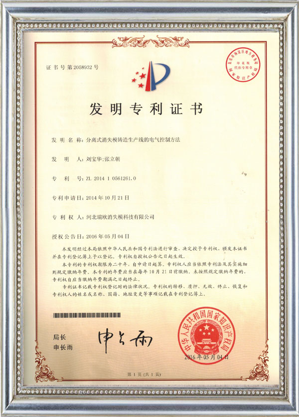Patent for Invention